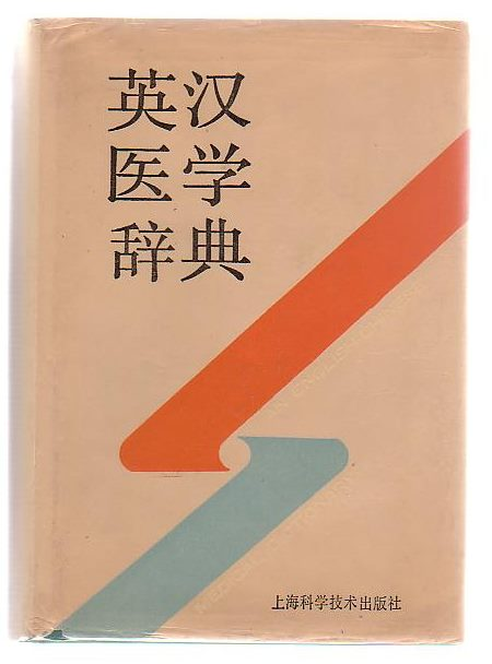 Image for An English-Chinese Medical Dictionary
